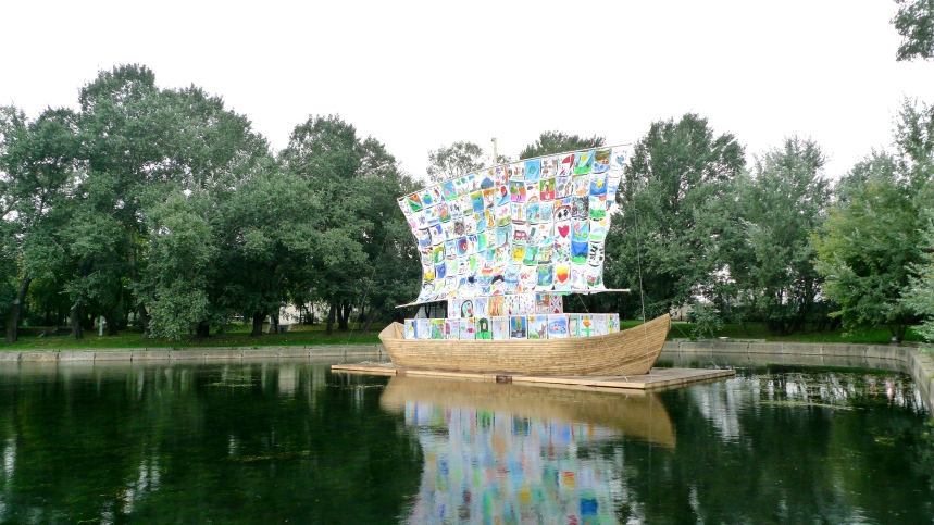 Ilya and Emilia Kabakov, 'The Ship of Tolerance', on Pionersky Pond outside Garage