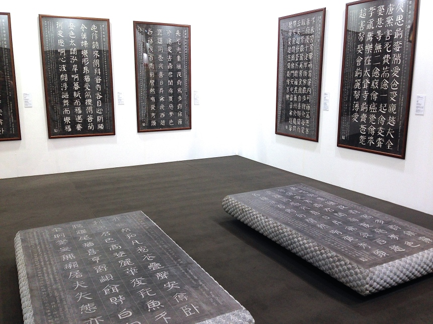 Gu Wenda, 'Forest of Stone Steles- Retranslation and Rewriting of Tang Poetry', at Hanart TZ Gallery.