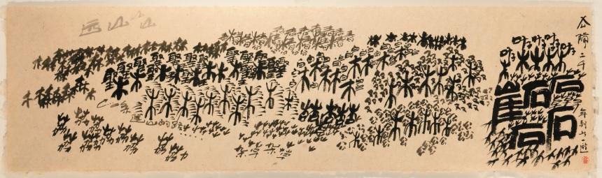 Xu Bing, 'Landscript', 2000. Courtesy of Alan Lau