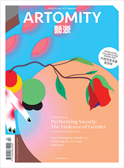 artomity-cover-issue-12-spring-20192-1.jpg