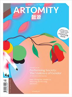 artomity-cover-issue-12-spring-20192-1.jpg
